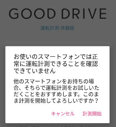 ソニー損保の自動車保険「GOOD DRIVE」アプリの画面