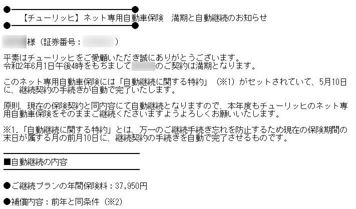 【チューリッヒ】<ネット専用自動車保険>満期と自動継続のお知らせ
